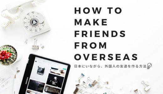 留学なんて必要ない!?日本にいながら外国人の友達を作る方法まとめ