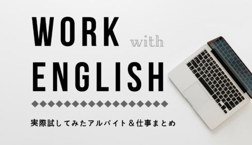 ワーホリ帰国後のバイト探し!実際試した、英語を使える仕事とその探し方