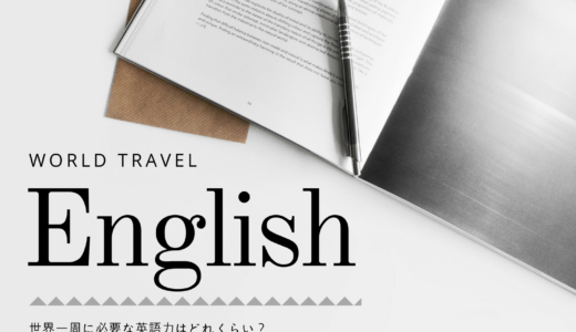 【世界一周の英語力】どれくらい喋れたらいい?30ヶ国の旅を終えて感じたこと