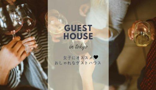 女子旅に♡最高にフォトジェニック&おしゃれな東京ゲストハウス10選
