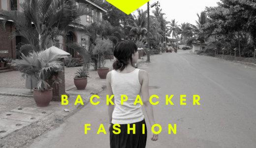 女性バックパッカーの服装おすすめ。世界一周ミニマリストがご紹介します!