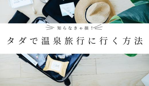 【温泉お得情報】温泉旅行をタダにするとっておきの方法(裏ワザあり)
