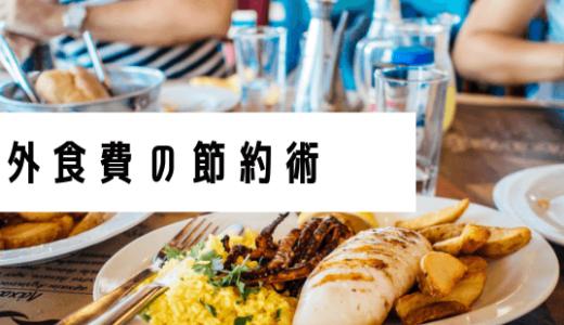【外食費を節約したい人必見】外食を安くする裏ワザ5選!タダ飯も可能!