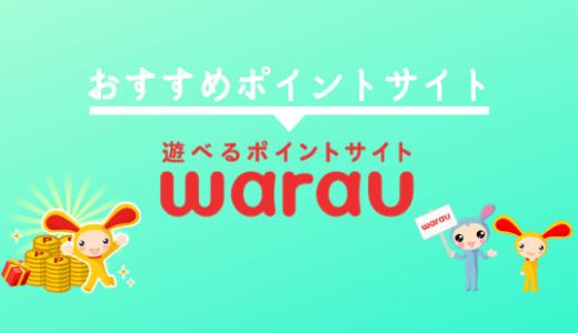 「ワラウ(warau)」の稼ぎ方を解説!新規登録から1ヶ月で4千円稼いだ方法