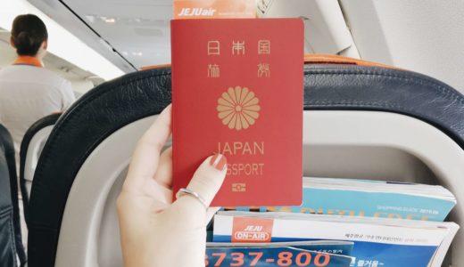 【体験談】韓国旅行の費用は3万7千円!詳しい内訳も公開するよ!