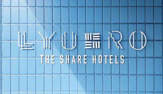 【宿泊レポート】LYURO(リュウロ)東京清澄は、オシャレでコスパ良いホテル